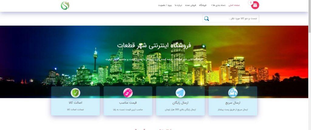 صفحه اصلی سایت شهر قطعات